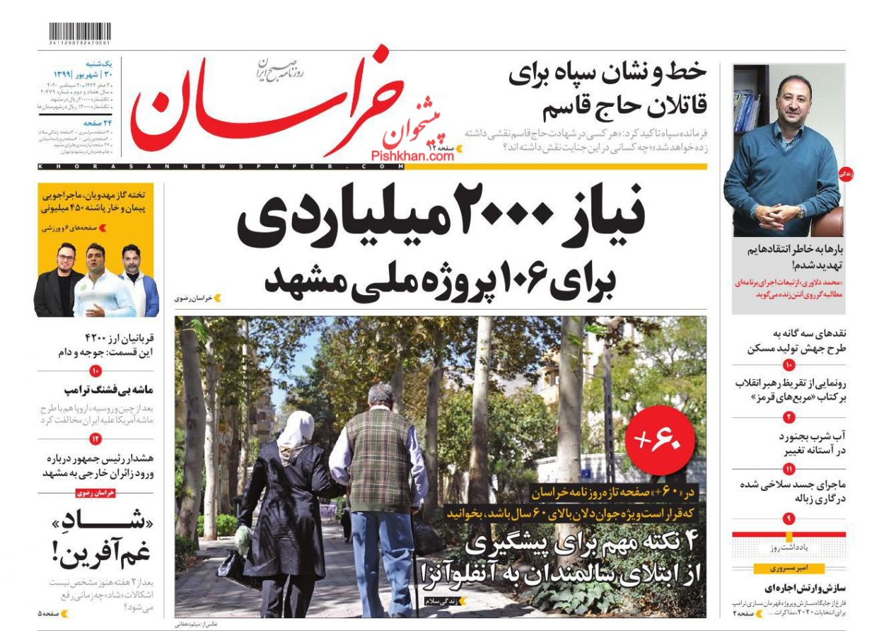 عناوین اخبار روزنامه خراسان در روز یکشنبه ۳۰ شهريور