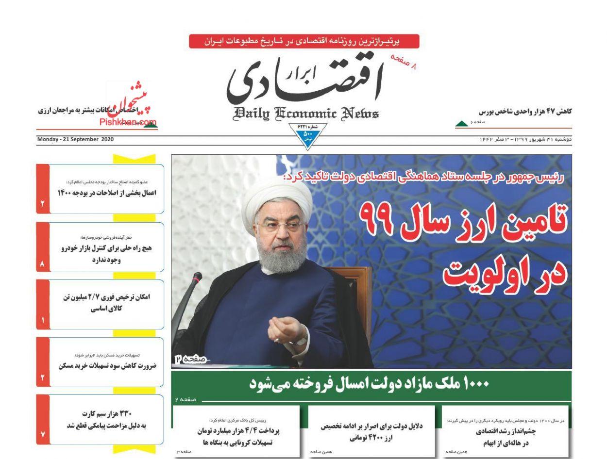 عناوین اخبار روزنامه ابرار اقتصادی در روز دوشنبه ۳۱ شهريور