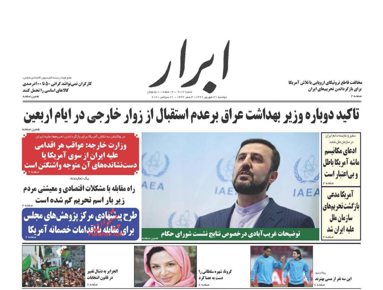 عناوین اخبار روزنامه ابرار در روز دوشنبه ۳۱ شهريور