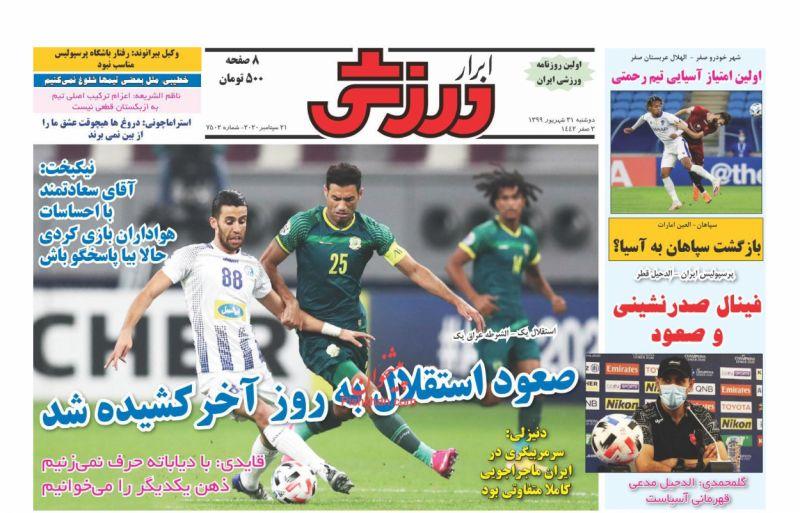 عناوین اخبار روزنامه ابرار ورزشى در روز دوشنبه ۳۱ شهريور