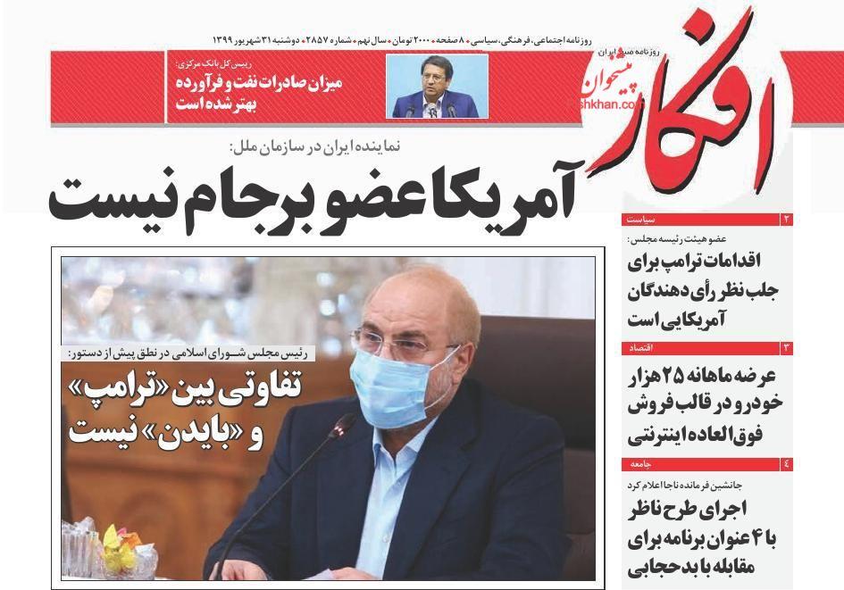عناوین اخبار روزنامه افکار در روز دوشنبه ۳۱ شهريور