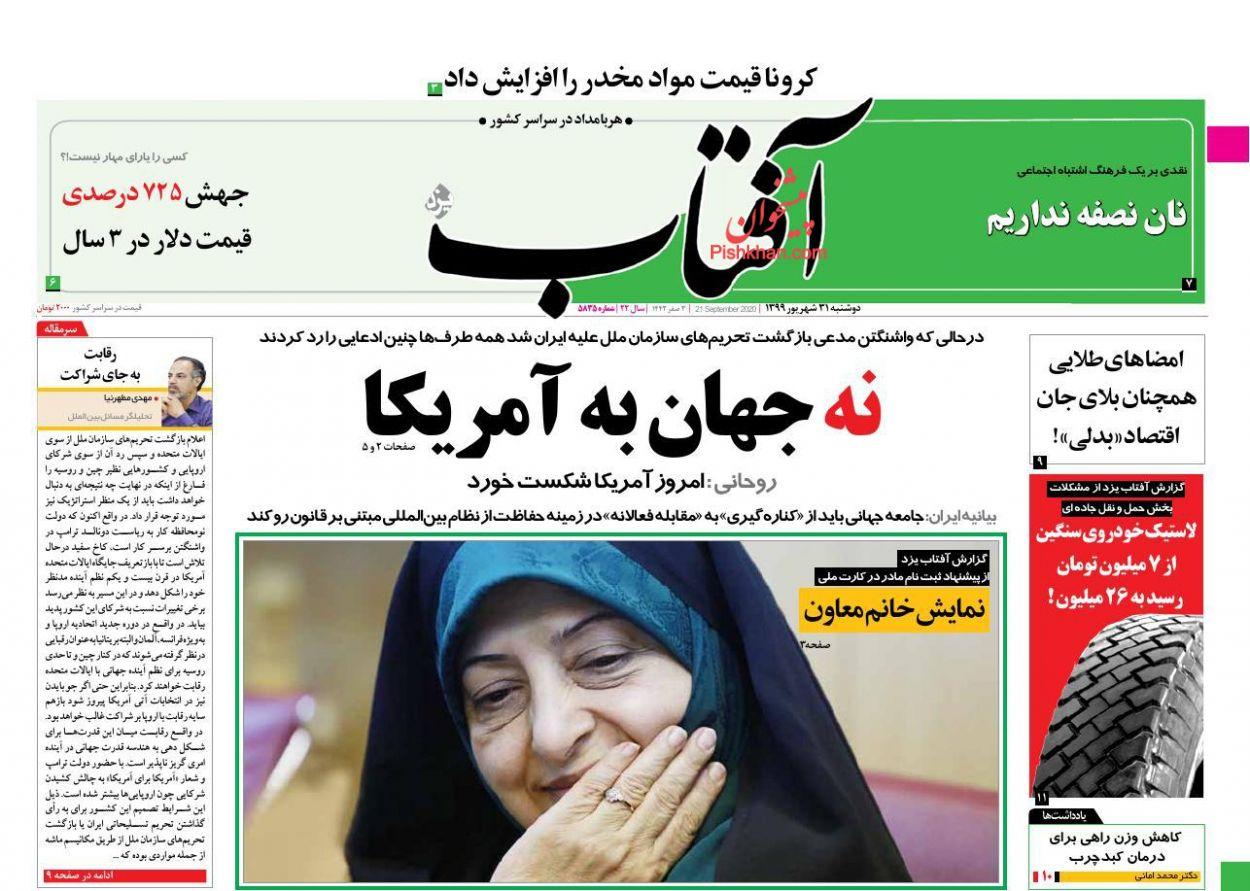 عناوین اخبار روزنامه آفتاب یزد در روز دوشنبه ۳۱ شهريور