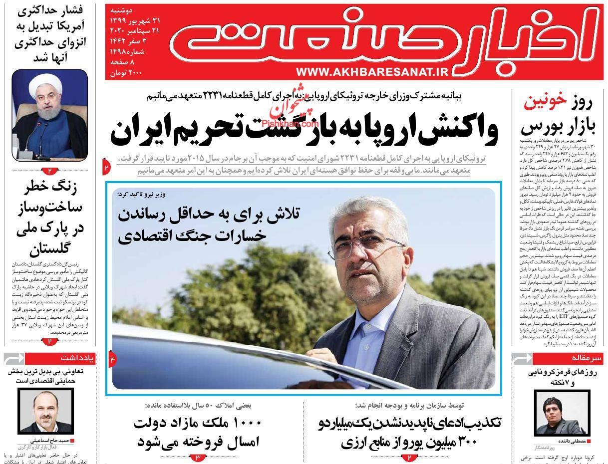 عناوین اخبار روزنامه اخبار صنعت در روز دوشنبه ۳۱ شهريور