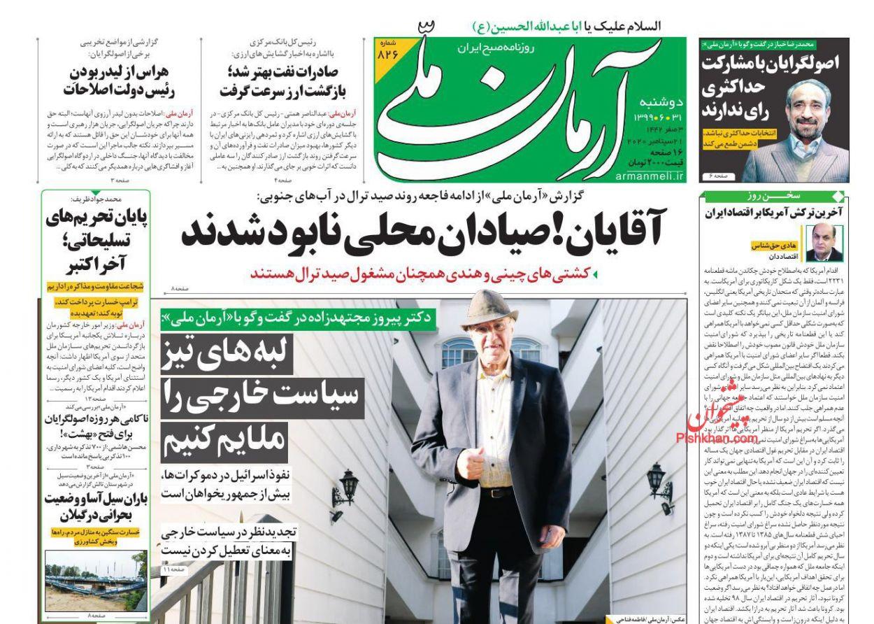 عناوین اخبار روزنامه آرمان ملی در روز دوشنبه ۳۱ شهریور