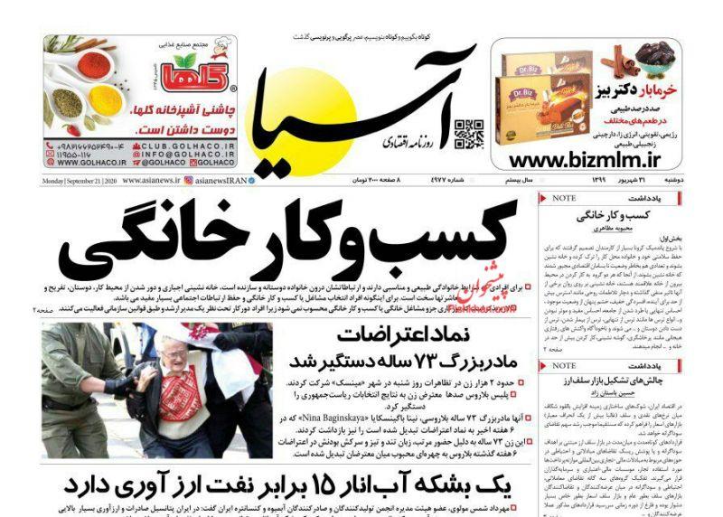 عناوین اخبار روزنامه آسیا در روز دوشنبه ۳۱ شهريور