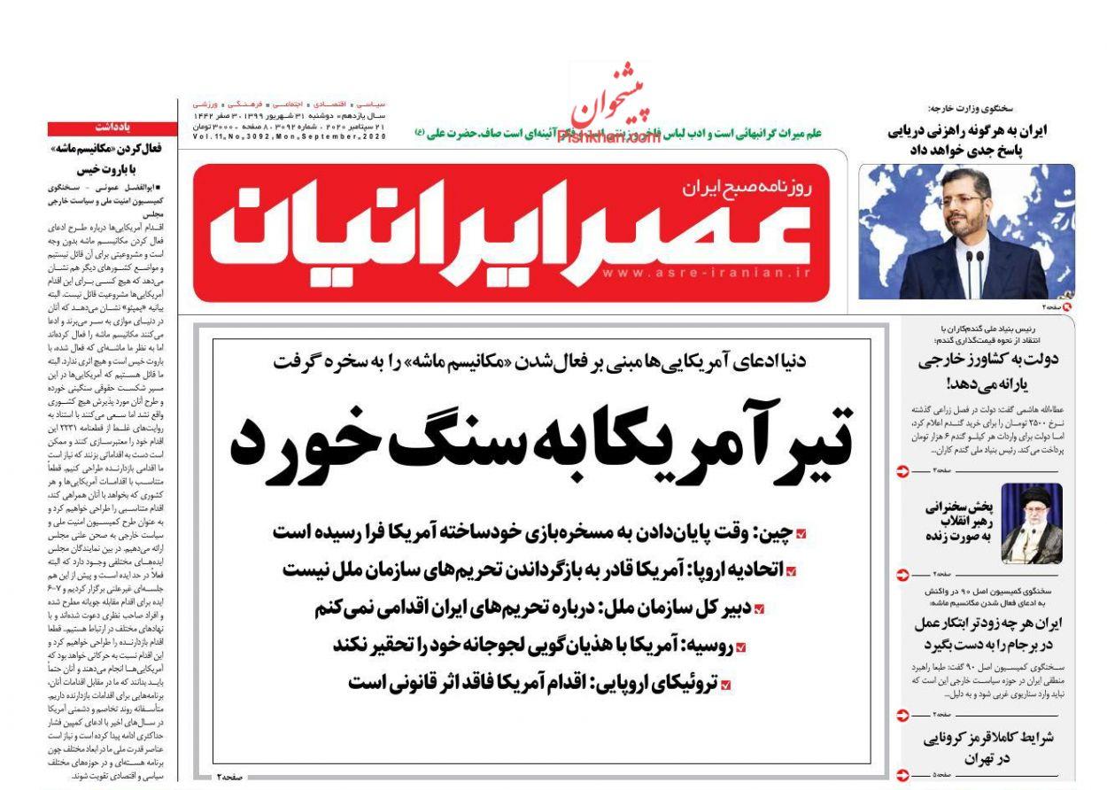 عناوین اخبار روزنامه عصر ایرانیان در روز دوشنبه ۳۱ شهريور