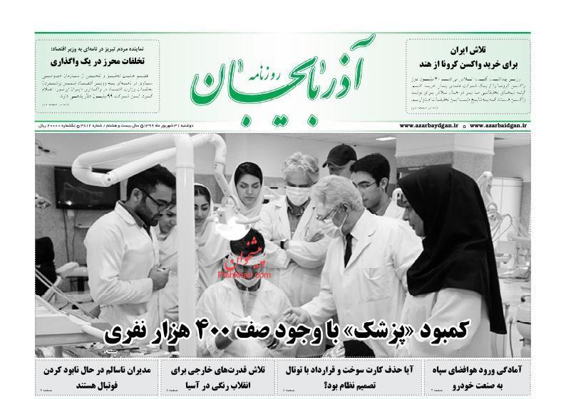 عناوین اخبار روزنامه آذربایجان در روز دوشنبه ۳۱ شهريور