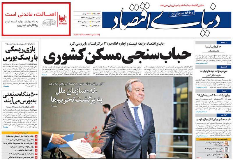 عناوین اخبار روزنامه دنیای اقتصاد در روز دوشنبه ۳۱ شهريور