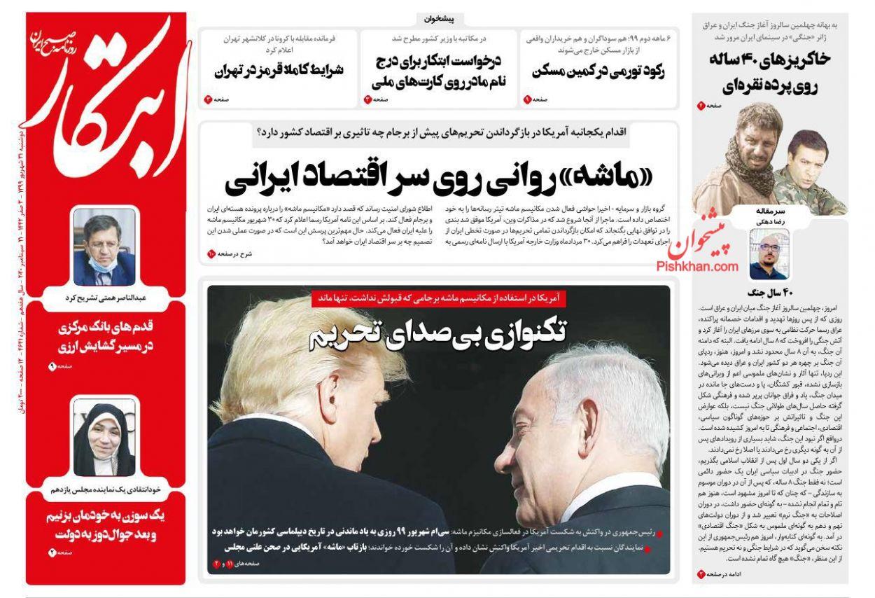 عناوین اخبار روزنامه ابتکار در روز دوشنبه ۳۱ شهريور