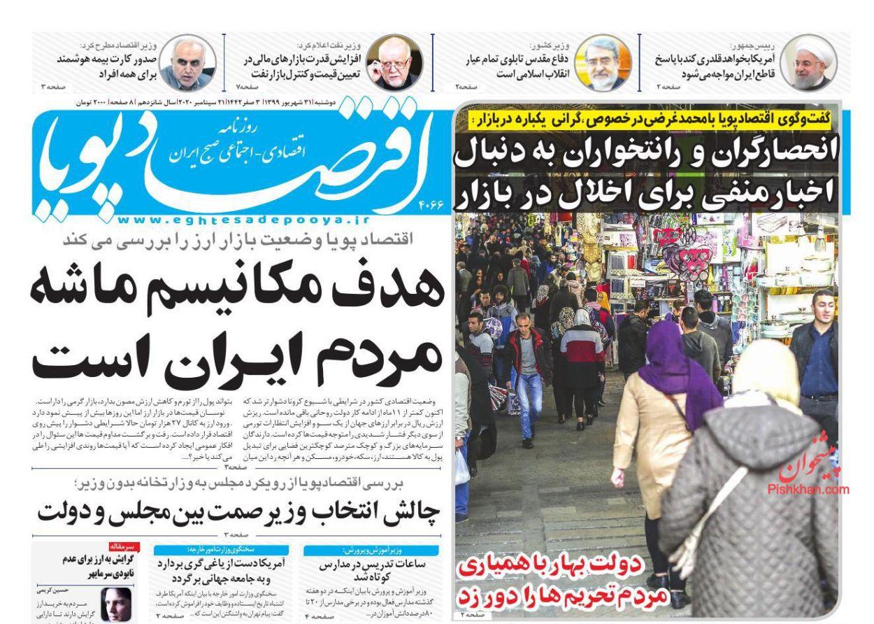 عناوین اخبار روزنامه اقتصاد پویا در روز دوشنبه ۳۱ شهريور