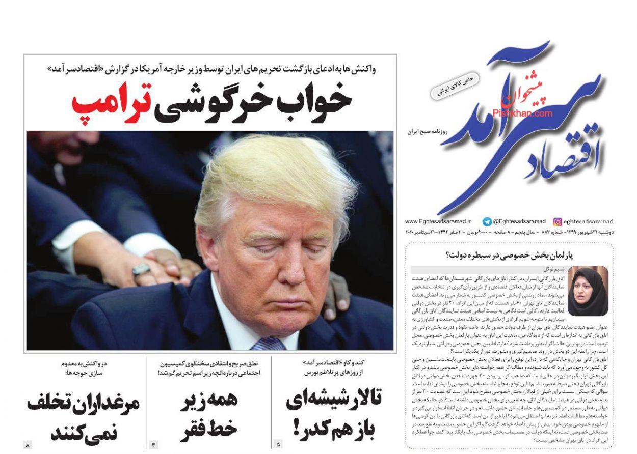عناوین اخبار روزنامه اقتصاد سرآمد در روز دوشنبه ۳۱ شهريور