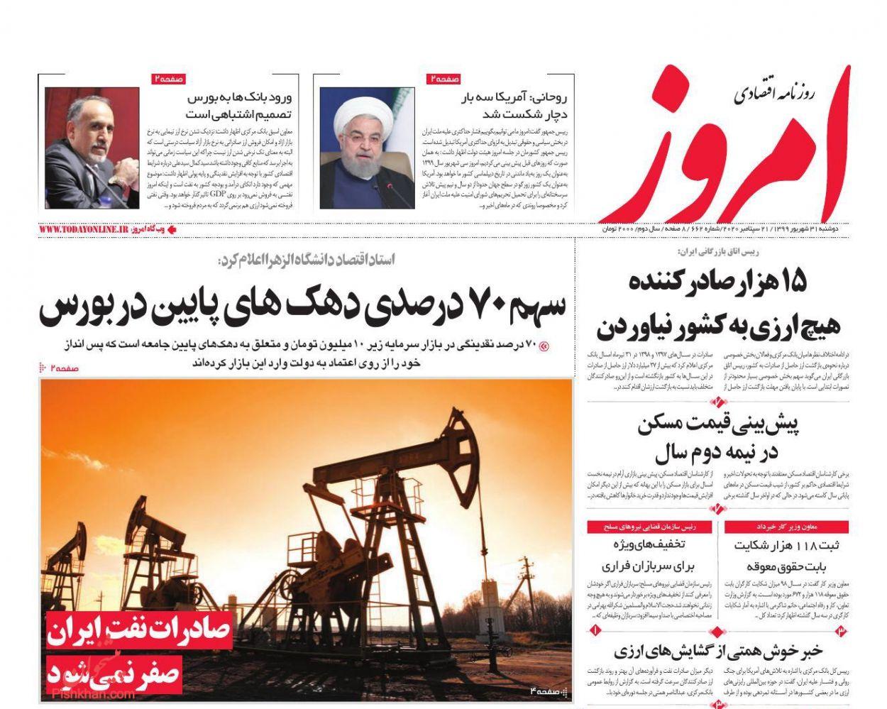 عناوین اخبار روزنامه امروز در روز دوشنبه ۳۱ شهريور
