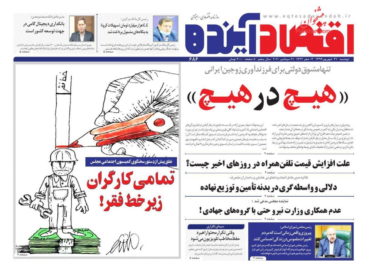 عناوین اخبار روزنامه اقتصاد آینده در روز دوشنبه ۳۱ شهريور