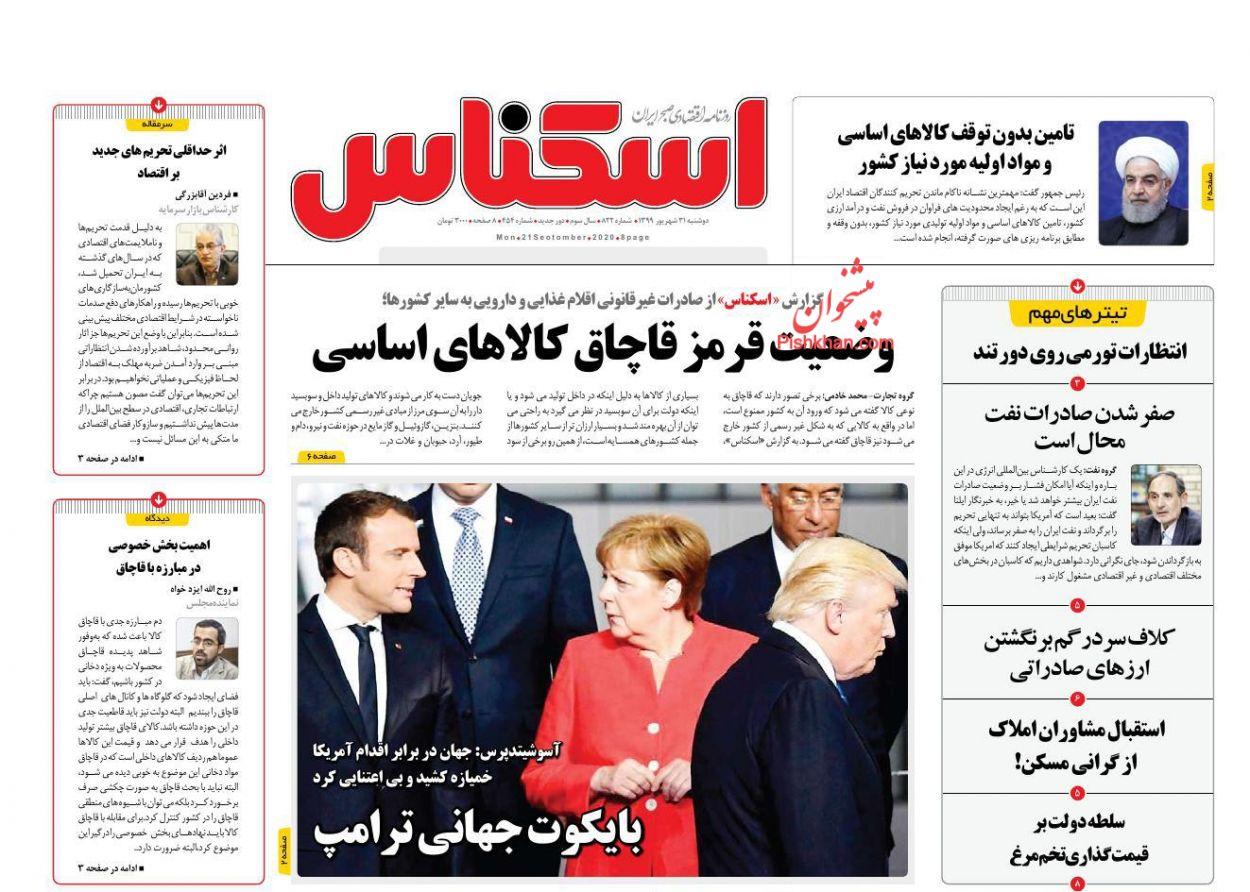 عناوین اخبار روزنامه اسکناس در روز دوشنبه ۳۱ شهريور