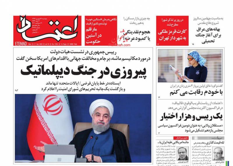 عناوین اخبار روزنامه اعتماد در روز دوشنبه ۳۱ شهريور