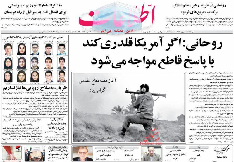 عناوین اخبار روزنامه اطلاعات در روز دوشنبه ۳۱ شهريور