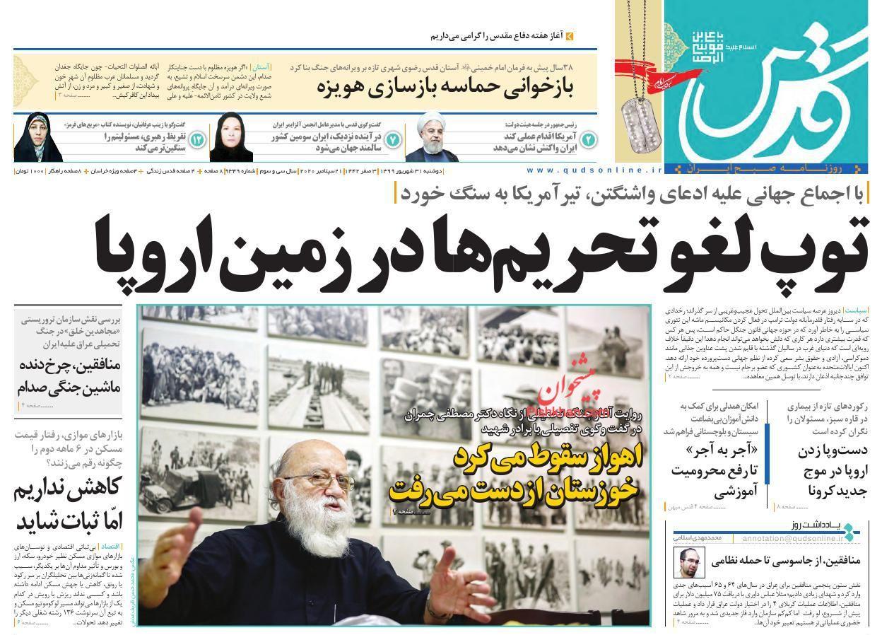 عناوین اخبار روزنامه قدس در روز دوشنبه ۳۱ شهريور