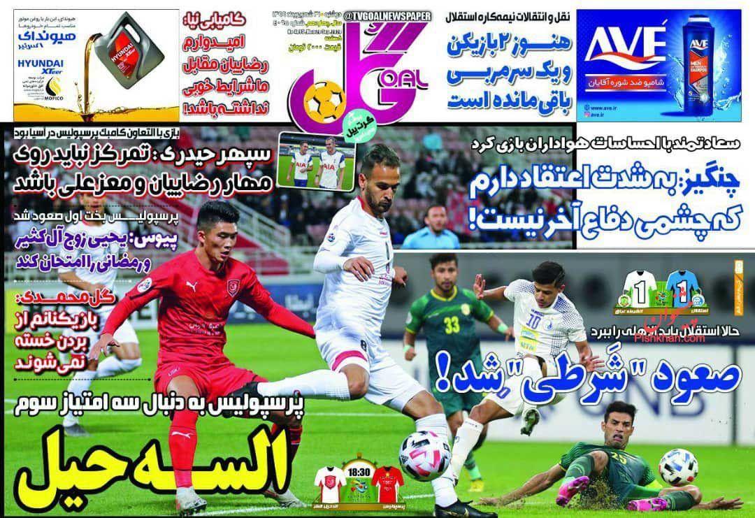 Gol newspaper headlines on Monday, September 22nd