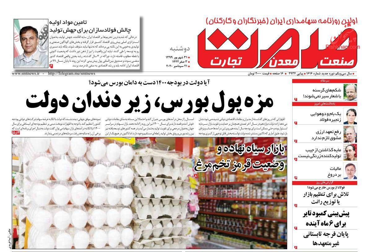 عناوین اخبار روزنامه صمت در روز دوشنبه ۳۱ شهريور