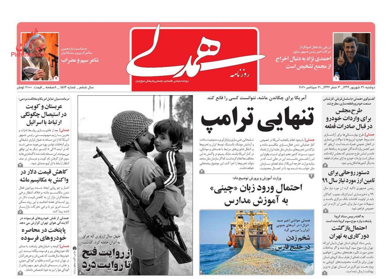 عناوین اخبار روزنامه همدلی در روز دوشنبه ۳۱ شهريور