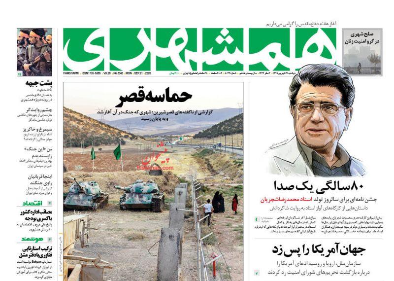 عناوین اخبار روزنامه همشهری در روز دوشنبه ۳۱ شهريور