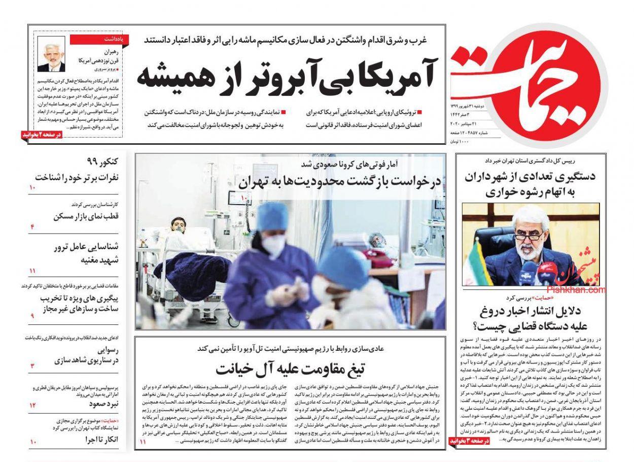 عناوین اخبار روزنامه حمایت در روز دوشنبه ۳۱ شهريور