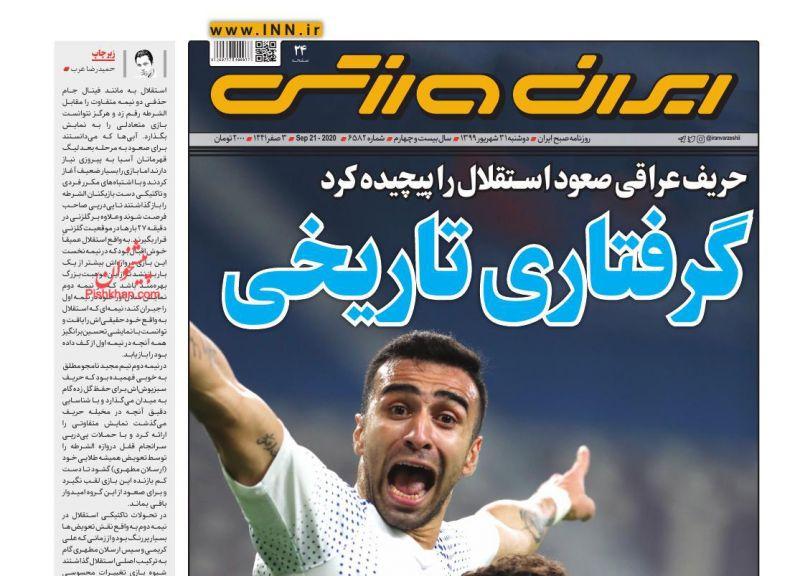 عناوین اخبار روزنامه ایران ورزشی در روز دوشنبه ۳۱ شهريور