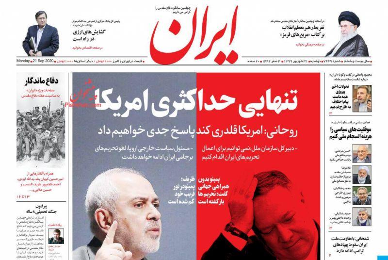 عناوین اخبار روزنامه ایران در روز دوشنبه ۳۱ شهريور
