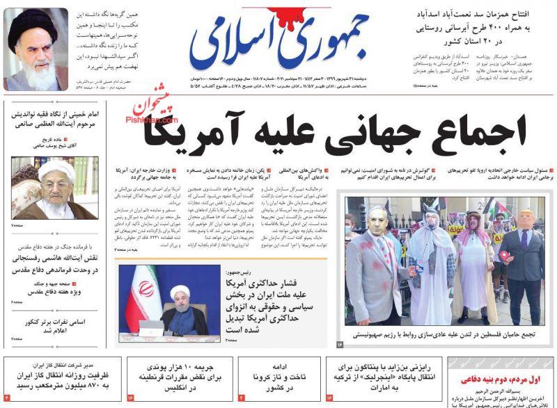 عناوین اخبار روزنامه جمهوری اسلامی در روز دوشنبه ۳۱ شهريور