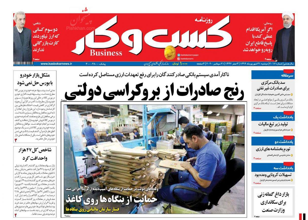 عناوین اخبار روزنامه كسب و كار در روز دوشنبه ۳۱ شهريور