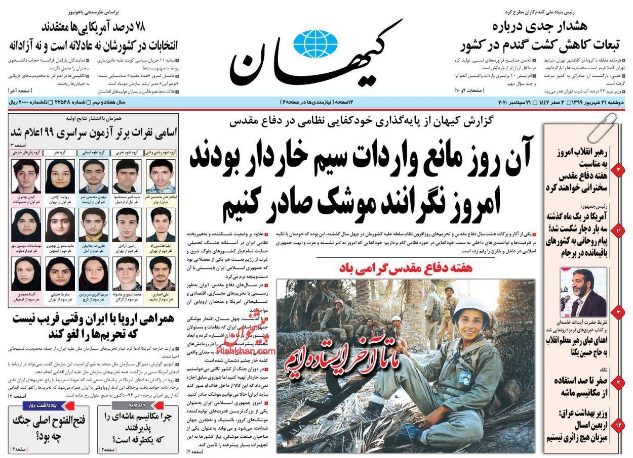 عناوین اخبار روزنامه کیهان در روز دوشنبه ۳۱ شهریور