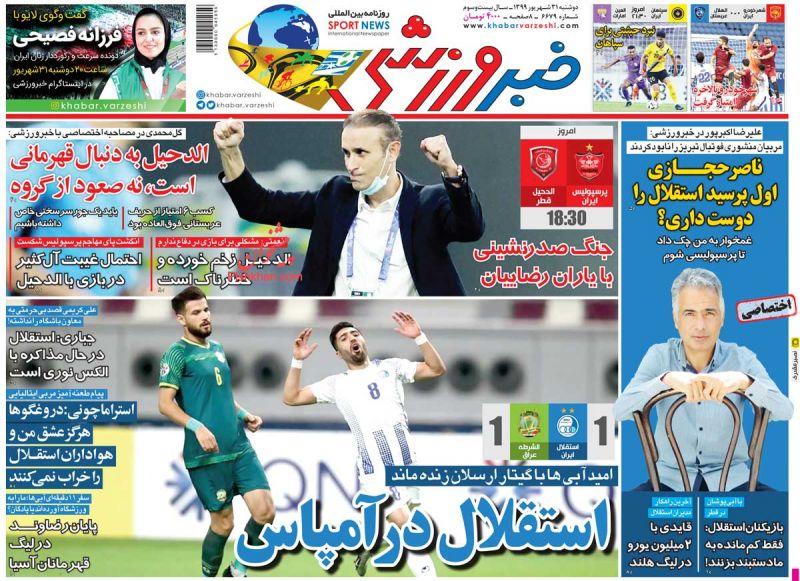 عناوین اخبار روزنامه خبر ورزشی در روز دوشنبه ۳۱ شهريور