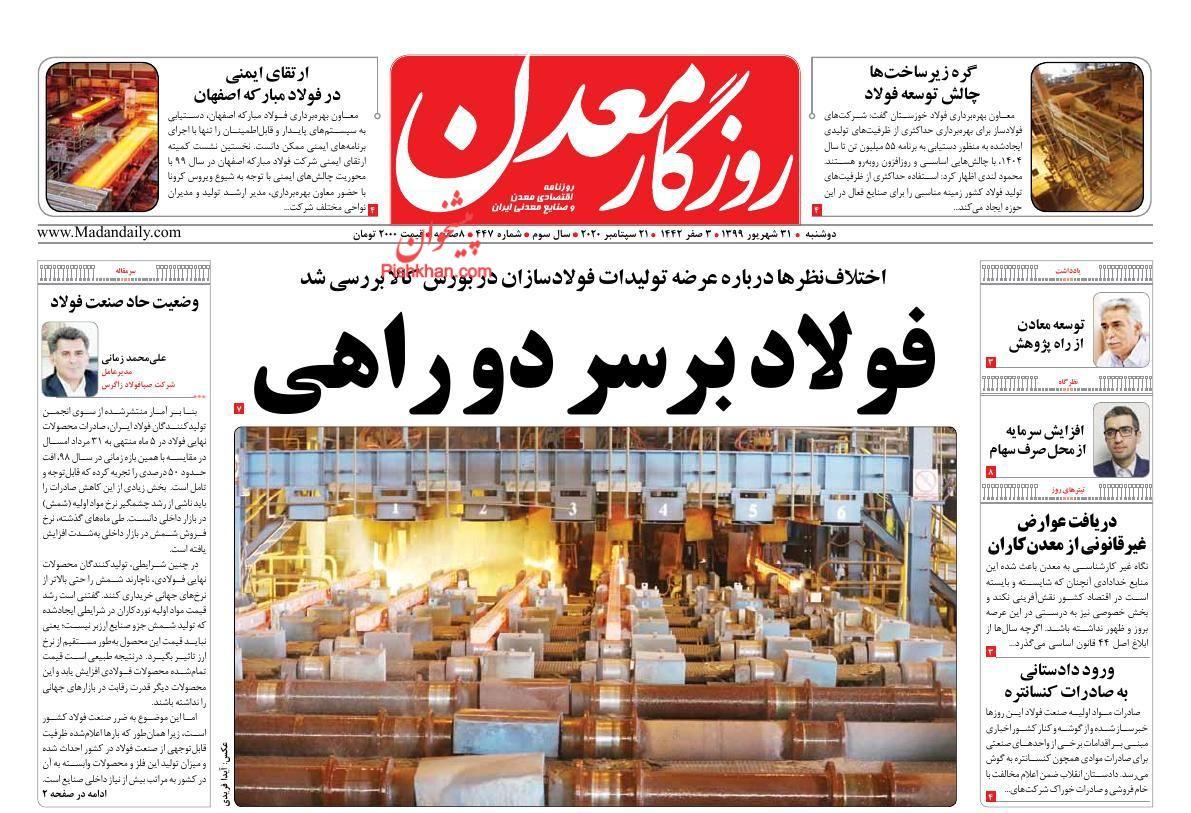 عناوین اخبار روزنامه روزگار معدن در روز دوشنبه ۳۱ شهريور