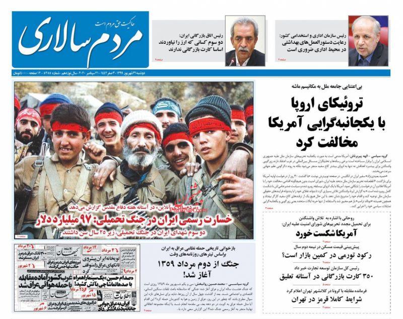 عناوین اخبار روزنامه مردم سالاری در روز دوشنبه ۳۱ شهريور