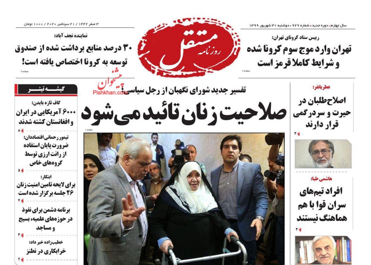 عناوین اخبار روزنامه مستقل در روز دوشنبه ۳۱ شهريور