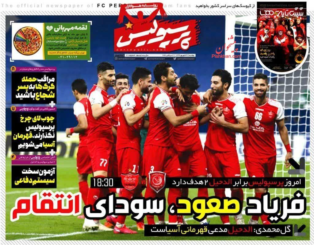 News headlines of Persepolis newspaper on Monday, September 22nd
