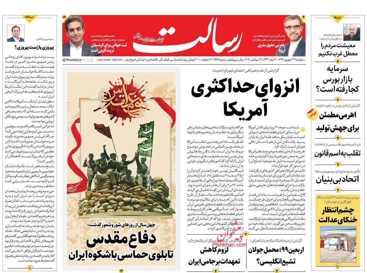 عناوین اخبار روزنامه رسالت در روز دوشنبه ۳۱ شهريور