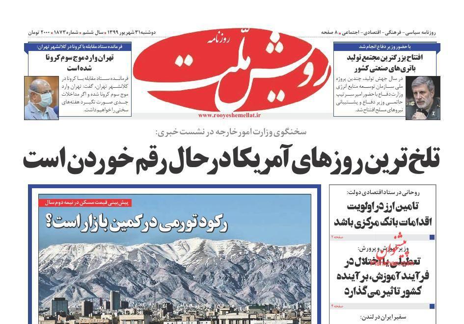 عناوین اخبار روزنامه رویش ملت در روز دوشنبه ۳۱ شهريور