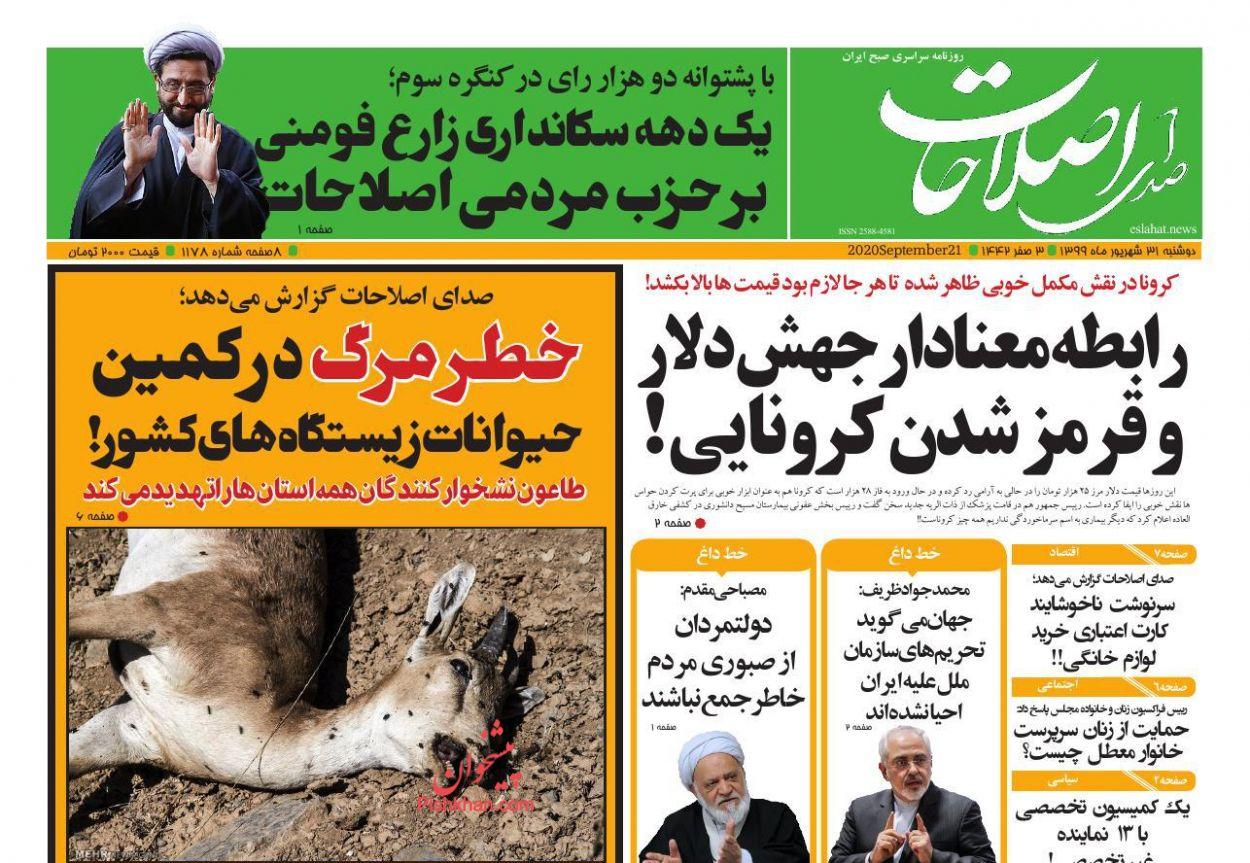 عناوین اخبار روزنامه صدای اصلاحات در روز دوشنبه ۳۱ شهريور
