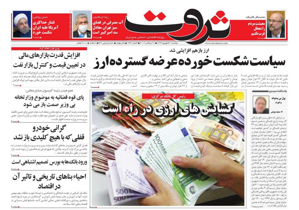 عناوین اخبار روزنامه ثروت در روز دوشنبه ۳۱ شهريور
