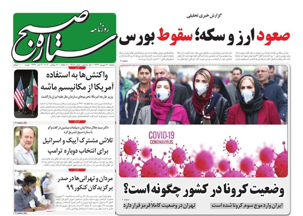 عناوین اخبار روزنامه ستاره صبح در روز دوشنبه ۳۱ شهريور