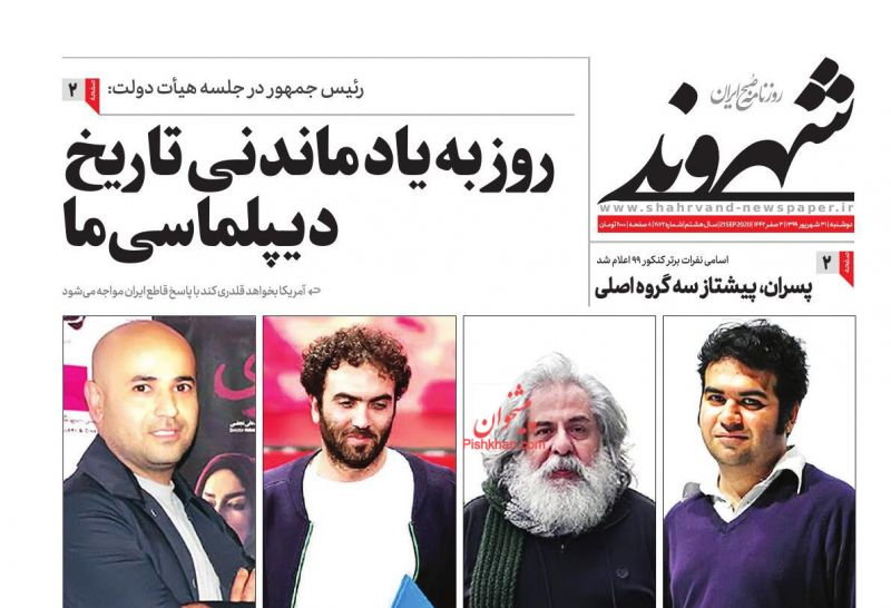 عناوین اخبار روزنامه شهروند در روز دوشنبه ۳۱ شهريور
