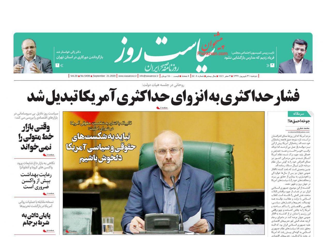 عناوین اخبار روزنامه سیاست روز در روز دوشنبه ۳۱ شهريور