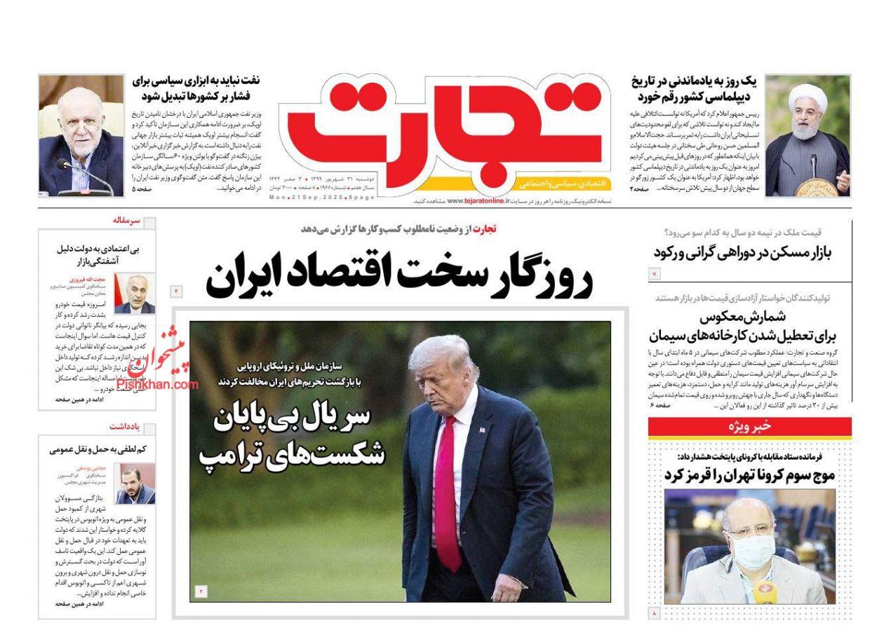 عناوین اخبار روزنامه تجارت در روز دوشنبه ۳۱ شهريور
