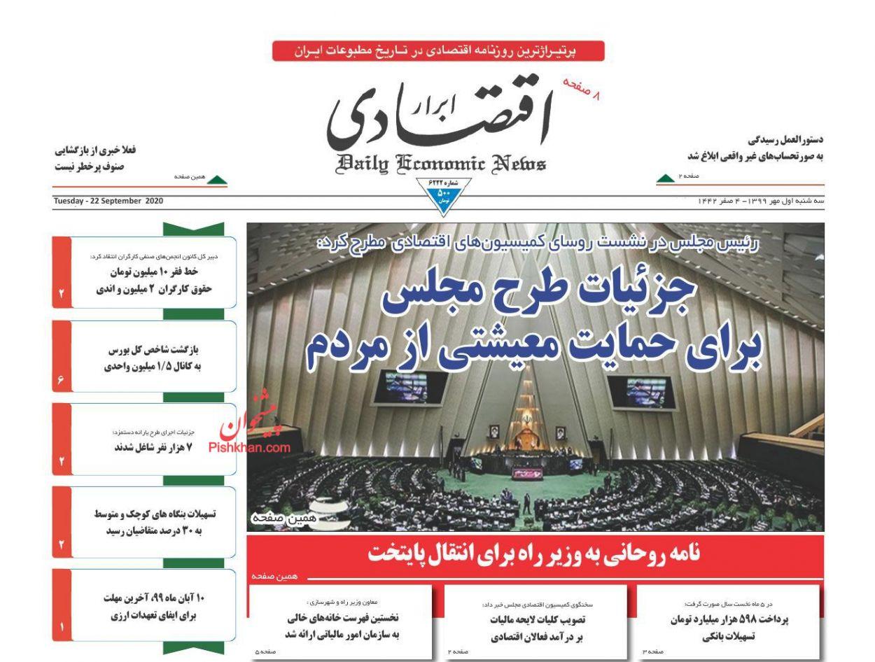 عناوین اخبار روزنامه ابرار اقتصادی در روز سهشنبه ۱ مهر