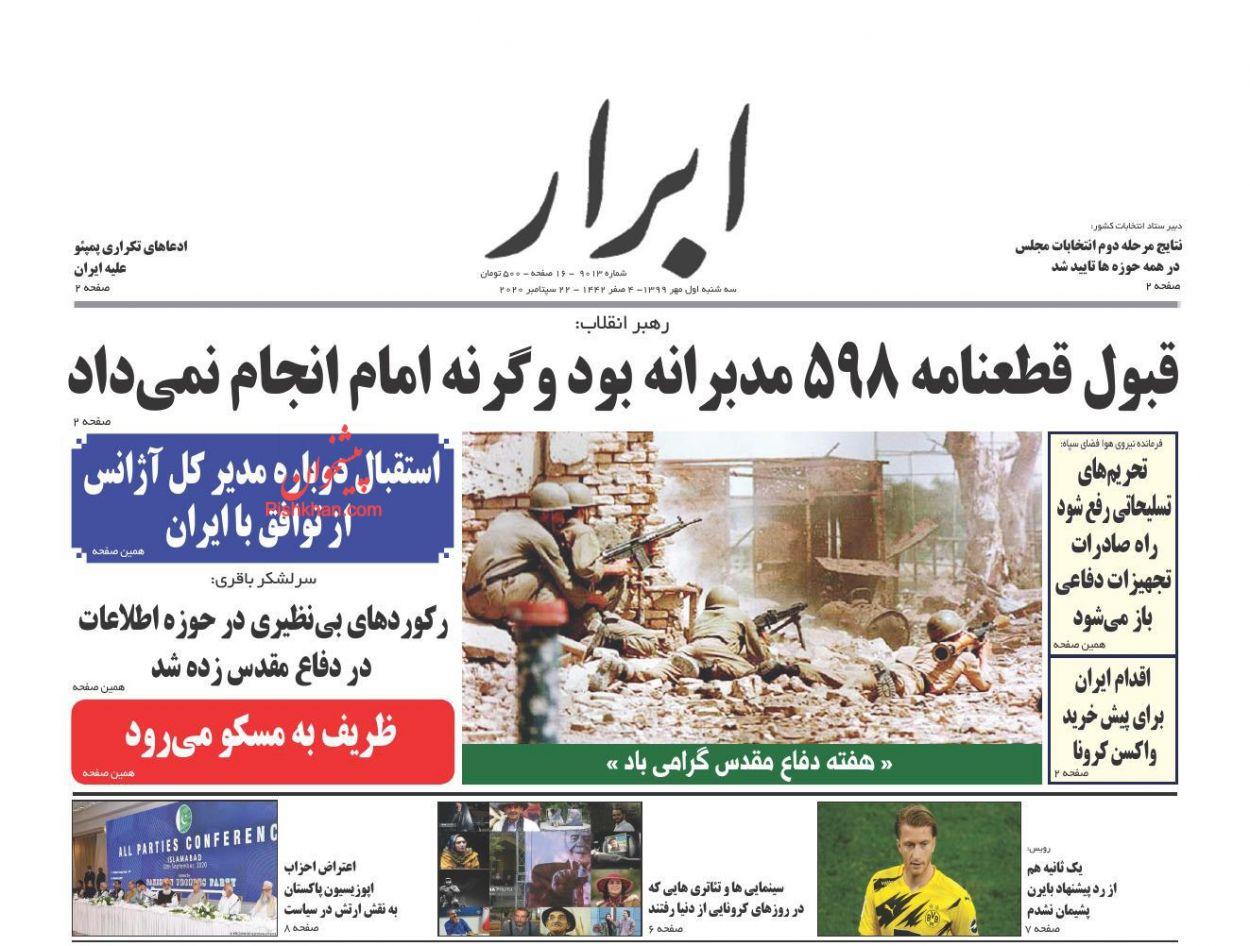 عناوین اخبار روزنامه ابرار در روز سهشنبه ۱ مهر