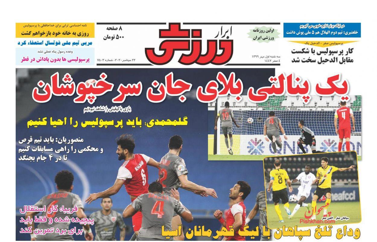 عناوین اخبار روزنامه ابرار ورزشى در روز سهشنبه ۱ مهر