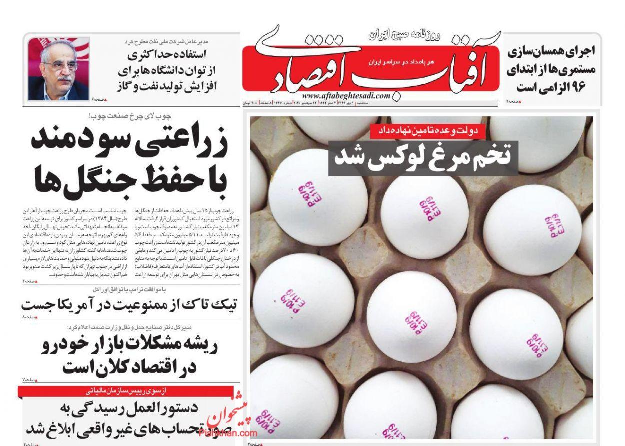 عناوین اخبار روزنامه آفتاب اقتصادی در روز سهشنبه ۱ مهر