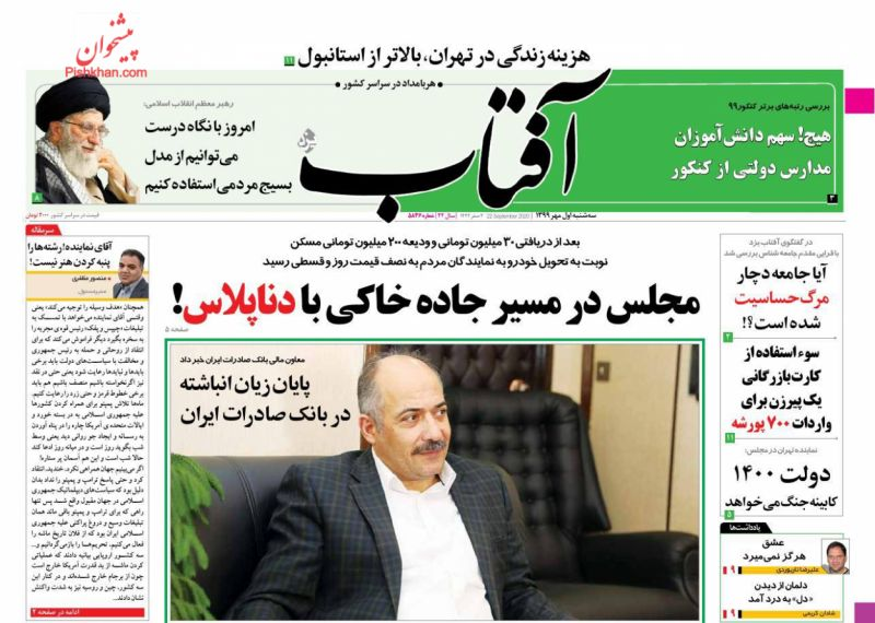 عناوین اخبار روزنامه آفتاب یزد در روز سهشنبه ۱ مهر