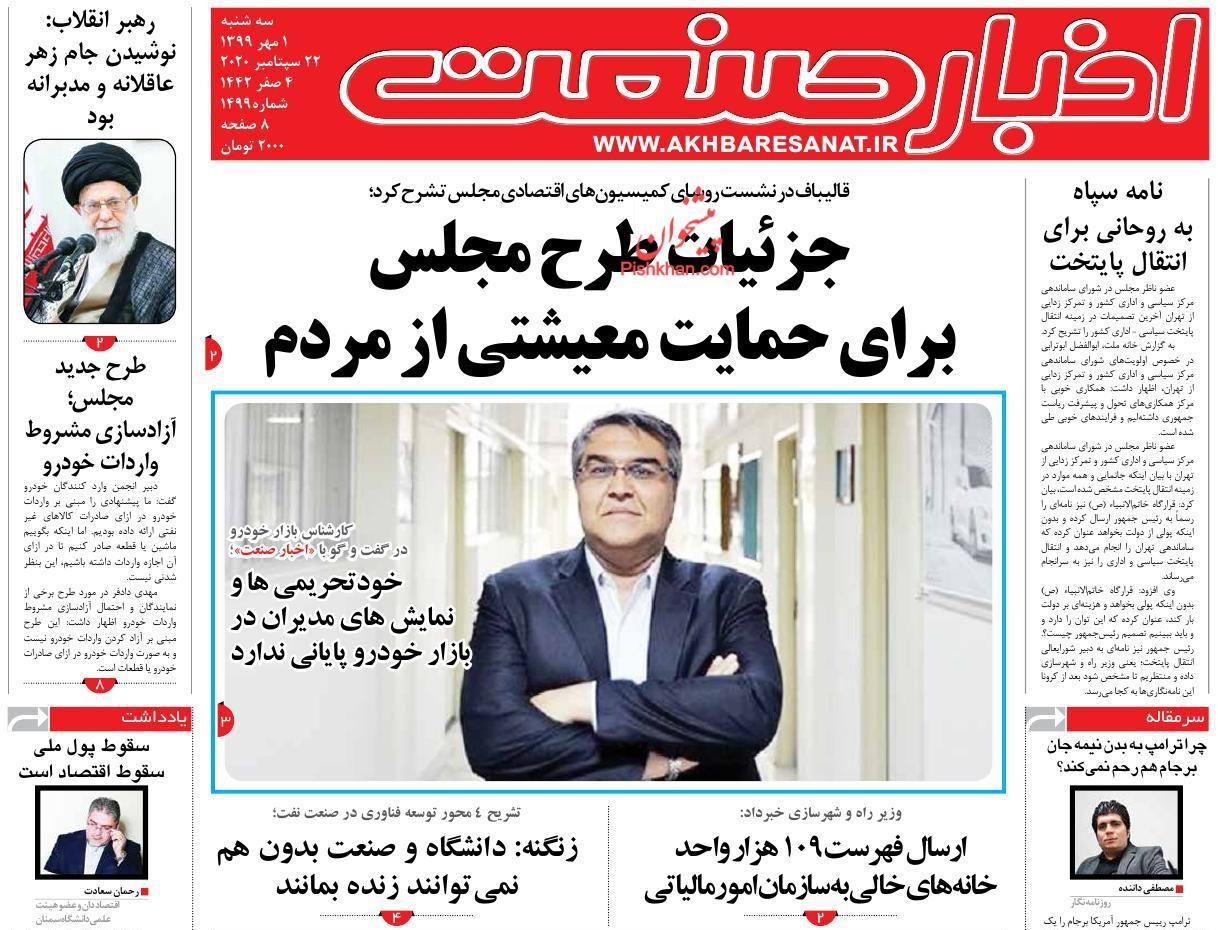 عناوین اخبار روزنامه اخبار صنعت در روز سهشنبه ۱ مهر